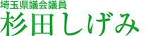 杉田しげみ公式サイト